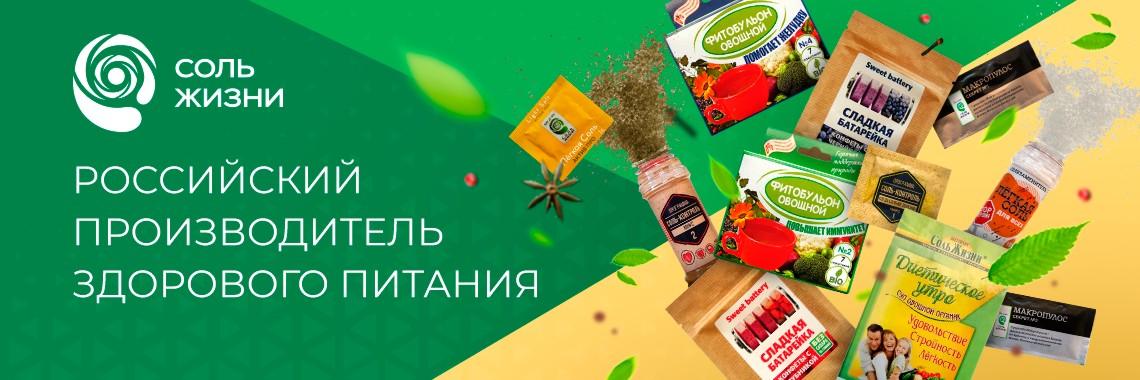 Магазин продуктов здорового питания «Соль жизни»
