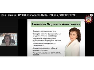 Соль Жизни - ТРЕНД природного ПИТАНИЯ для ДОЛГОЛЕТИЯ!