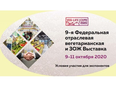 9-я Федеральная отраслевая вегетарианская и ЗОЖ Выставка