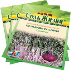 Кольраби розовая Органик