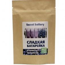 Конфеты Сладкая батарейка (с экстрактом черники)