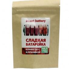 Конфеты Сладкая батарейка (с экстрактом клубники)