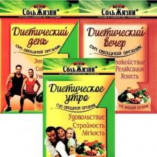 Овощные диетические супы - набор